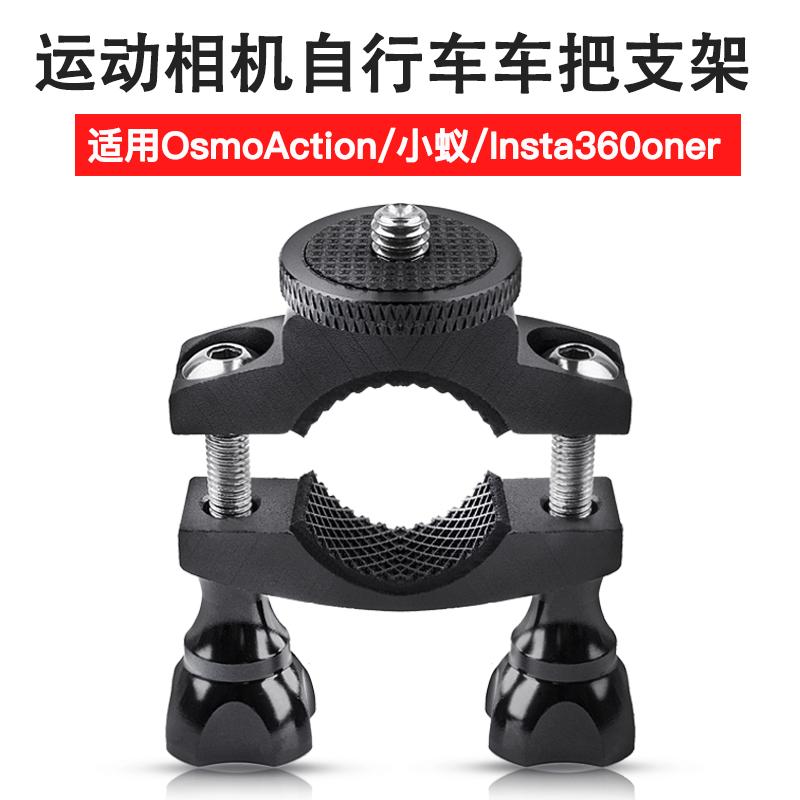 運動相機自行車車把支架小蟻大疆靈眸雲台insta360鋁合金單車支架 1/4接口