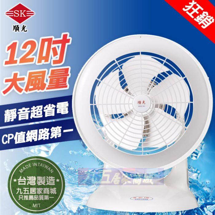 含稅順光12吋 白 噴流循環扇JF-300GHN三段風量 風扇 立扇 節能風球機 雙面扇/立扇/雙頭扇/電扇「九五居家」