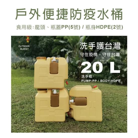 20公升/20L/水桶/儲水桶/食品級/噴頭PP(5號) / 瓶身HDPE(2號)/礦泉水桶/戶外便攜式水桶/飲水機