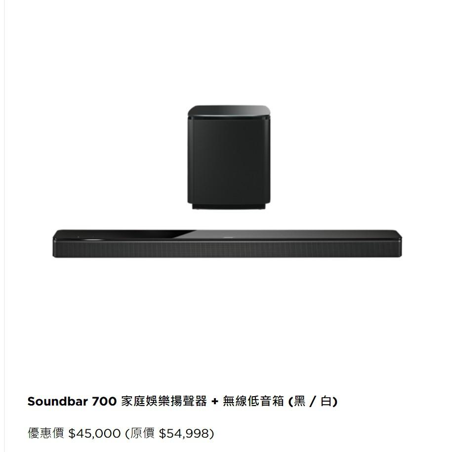 喜龍音響 週年慶活動開跑囉!! BOSE Soundbar 700+無線超低音 现買现省快1萬!! 歡迎來店鑑賞領聽