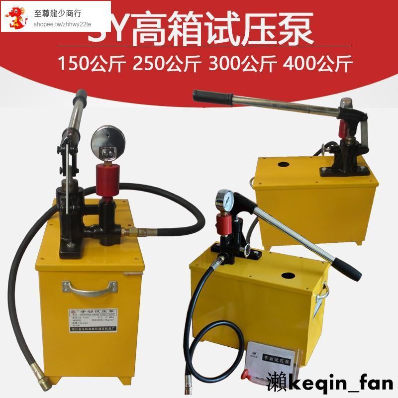 手動試壓泵 25Mpa 250/300/400公斤壓管道試壓泵試壓機水壓機壓