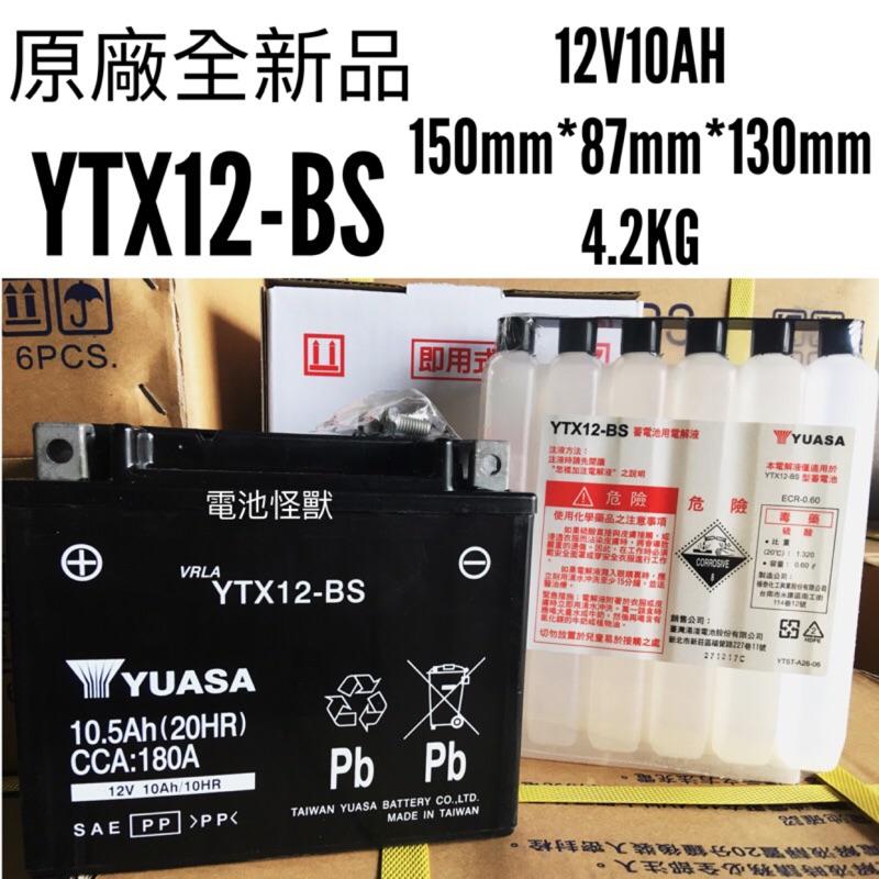 【YUASA湯淺】湯淺電池YTX12-BS YT12A YT12B