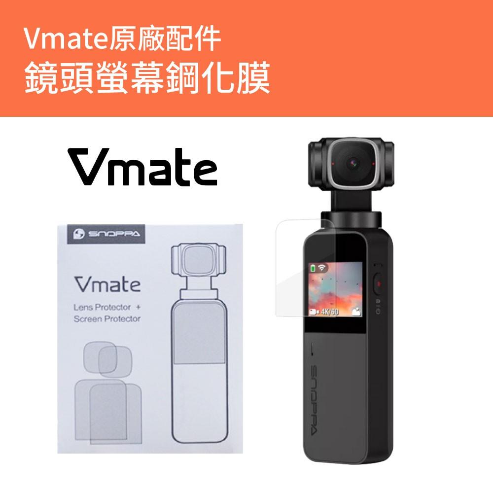 🤠【Vmate配件】SNOPPA Vmate 微型口袋三軸相機 鋼化膜保護貼(原廠公司貨)🤠