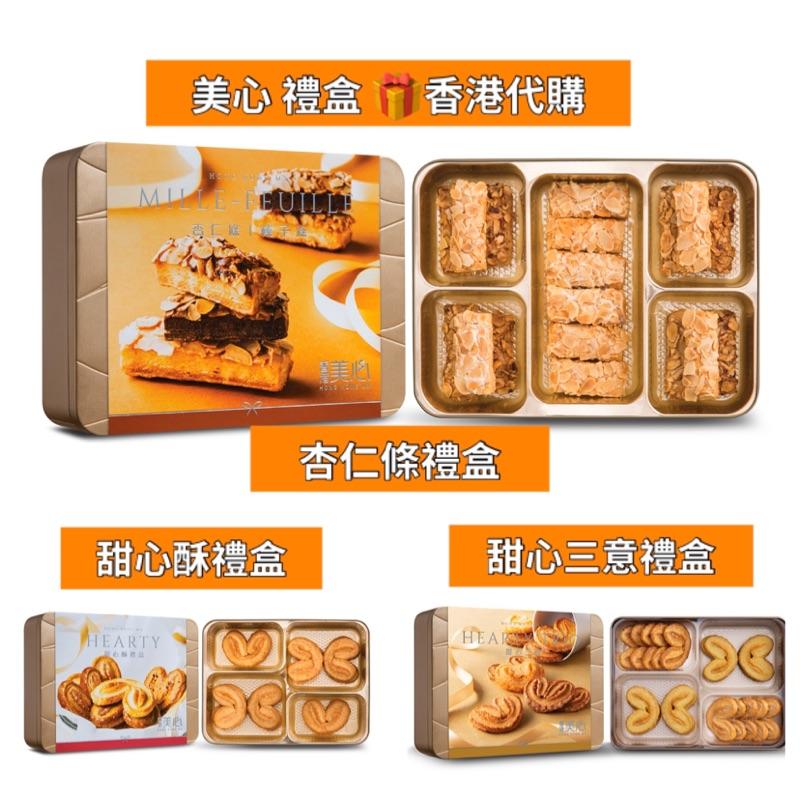 [香港代購] 美心賀盒禮盒  杏仁條/甜心酥禮盒/甜心三意 禮盒