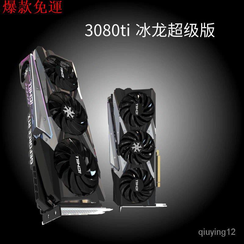 【現貨免運】現貨 映眾(Inno3D)GeForce RTX 3080 Ti 冰龍超級版 12GB