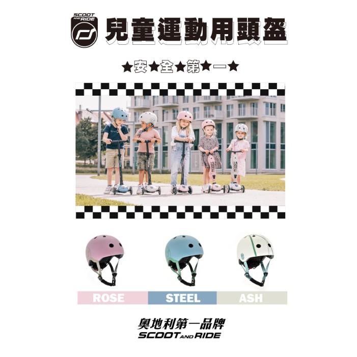 【樂森藥局】「新色上市」 奧地利 SCOOT&RIDE 兒童安全帽 運動用頭盔 腳踏車 護具 發光安全帽  1-3歲