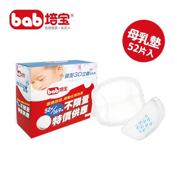 [現貨] 培寶蝶型3D立體母乳墊52片 防溢母乳墊