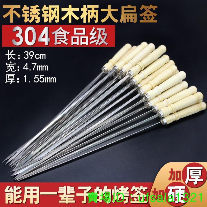 熱賣*304不銹鋼大號木柄燒烤籤子羊肉串烤肉工具烤串用品簽配件燒烤針