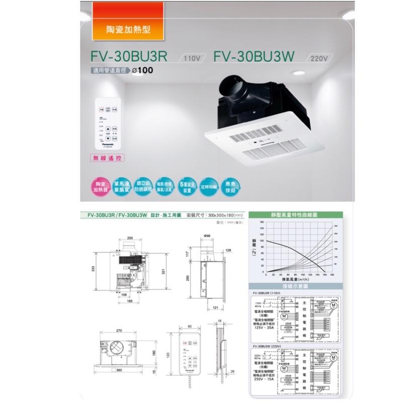 國際牌 FV-30BU3R (110V) 遙控型浴室暖風乾燥機/陶瓷加熱 FV-30BU3W (220V)