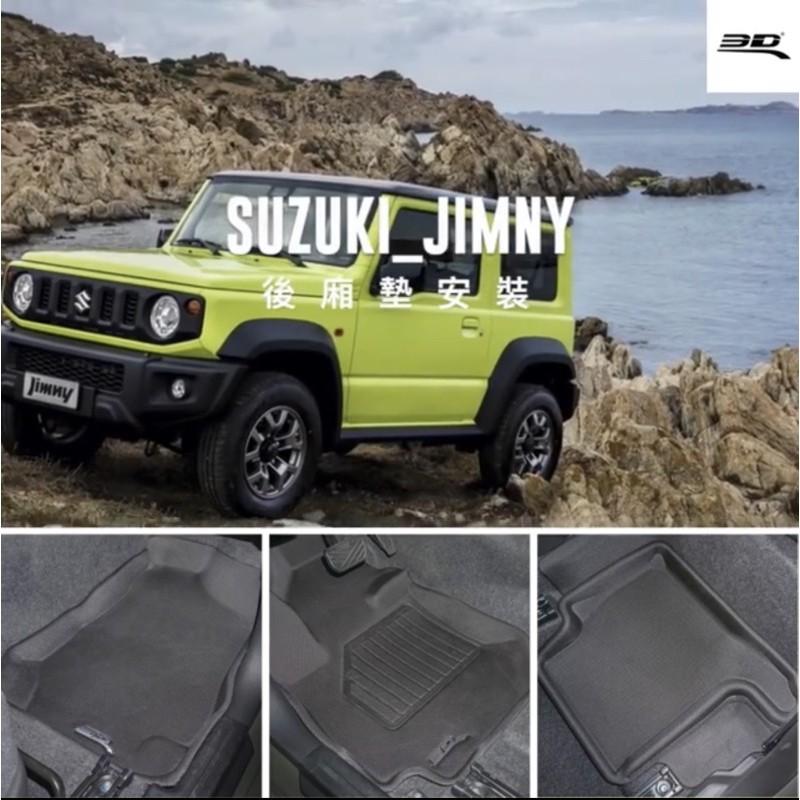 現貨 免運 3D 神爪卡固 立體踏墊 SUZUKI Jimny 20+ 吉米 踏墊 腳墊 神爪 卡固腳踏墊 腳踏墊 室內