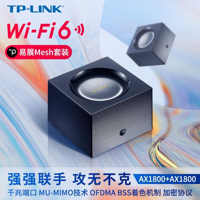 【熱銷爆款】wifi6 TP-LINK AX1800雙頻5G千兆易展無線路由器XDR1850高速穿墻