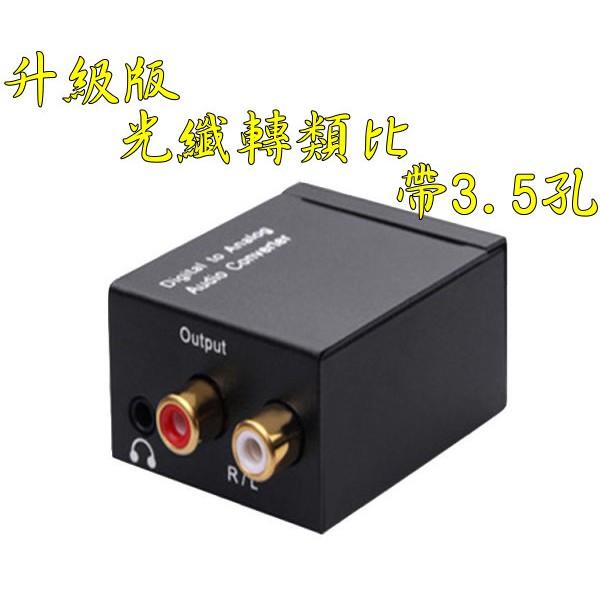 高階升級版 帶3.5孔 光纖轉類比 SPDIF轉類比 數位轉類比 同軸轉類比 RCA 音源轉換 DAC接喇叭
