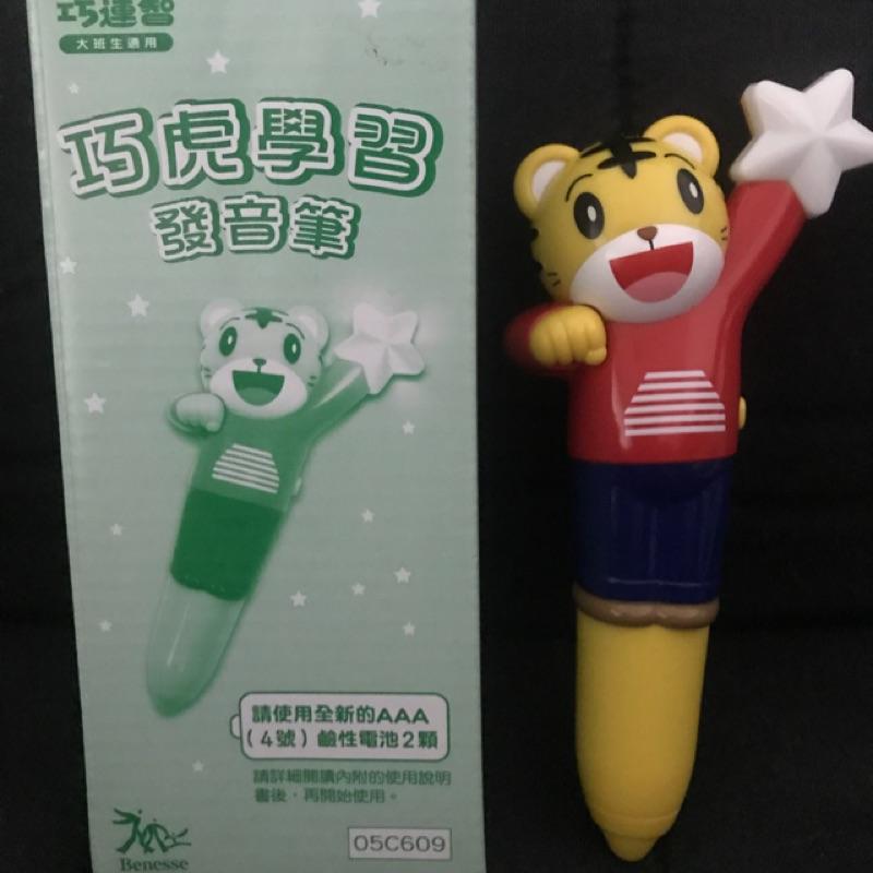 全新。台灣巧連智。巧虎。正版。最新點讀筆。巧虎學習發音筆
