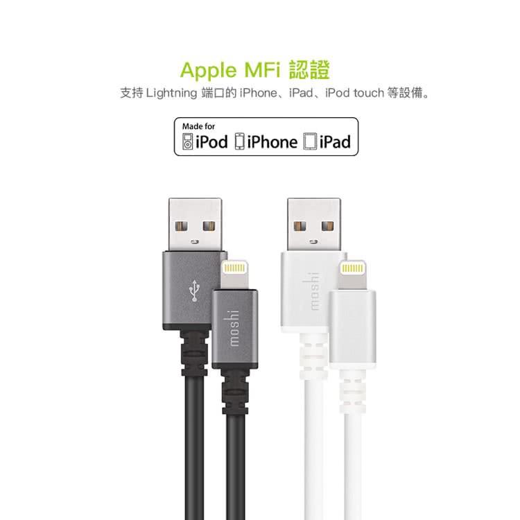 Moshi Lightning to USB 傳輸線充電線-3M  (MFi原廠認證APPLE充電傳輸線)
