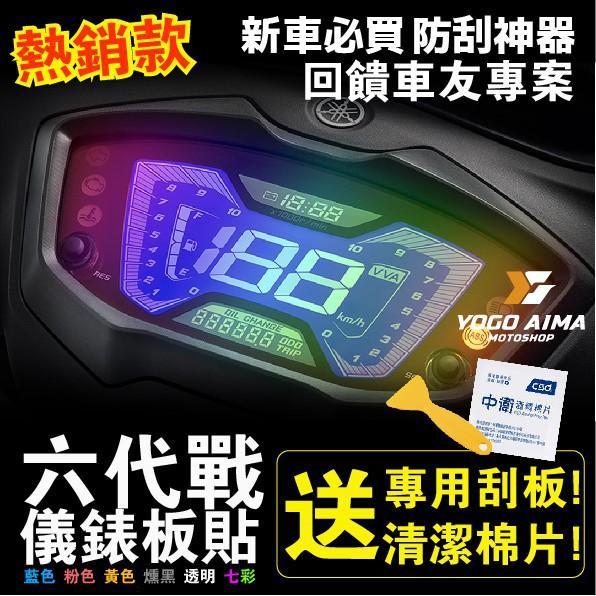 送工具🔥機因改造 六代戰 儀表貼 彩色 儀表保護貼 六代勁戰 儀錶板貼 防刮 保護膜 貼膜