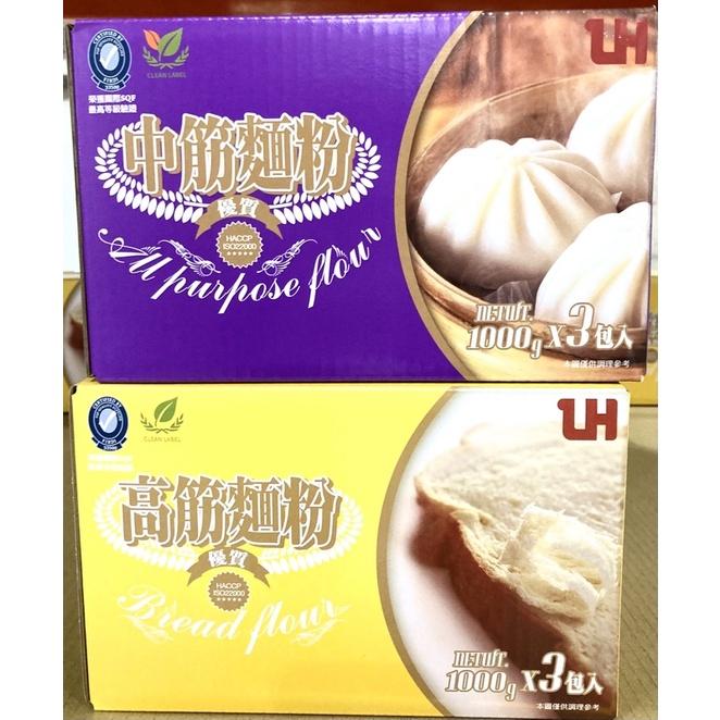 好市多代購 LH中筋麵粉/高筋麵粉1公斤X3包