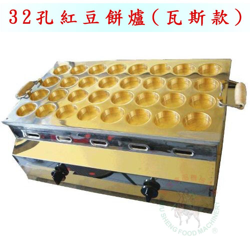 [武聖食品機械]紅豆餅爐32孔(瓦斯款) (紅豆餅機/車輪餅機/車輪餅爐)