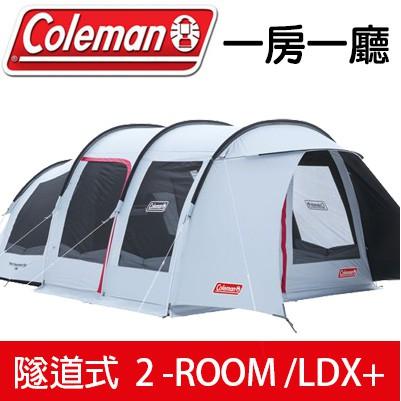 【Coleman 美國】隧道式帳篷 隧道式 2ROOM /LDX+ 露營帳篷 一房一廳帳 (CM-34599M000)