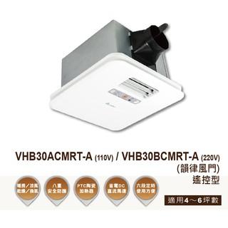 台達電子多功能循環涼暖風機3-6坪 豪華型 300系列 韻律風門 遙控型 三年保固(110V/ 220V) 新北市
