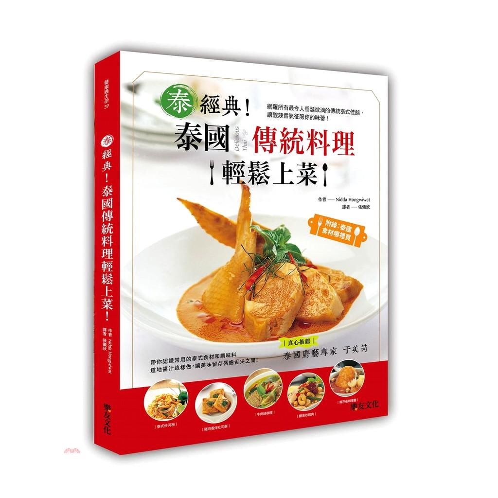 泰經典!泰國傳統料理輕鬆上菜![79折]
