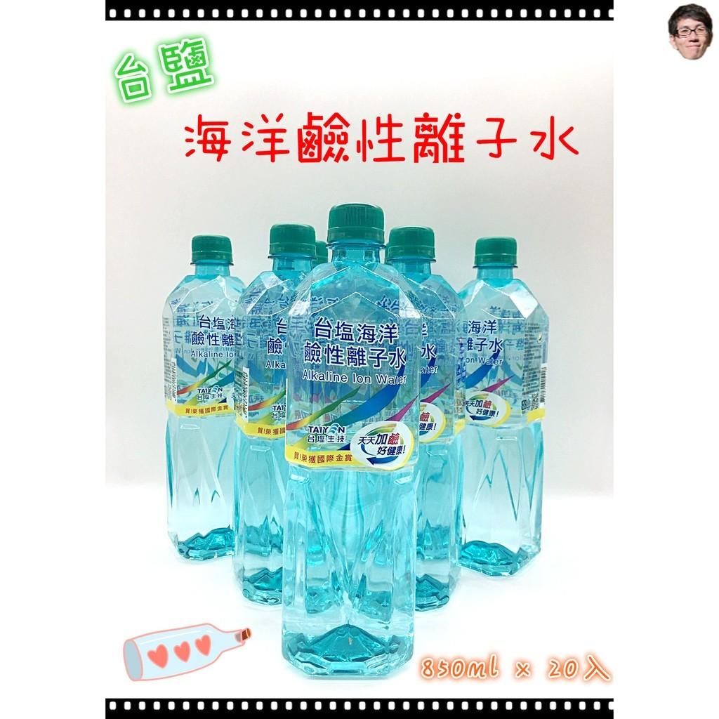 台鹽 海洋鹼性離子水 850mlx20瓶 小分子水620mlx24瓶