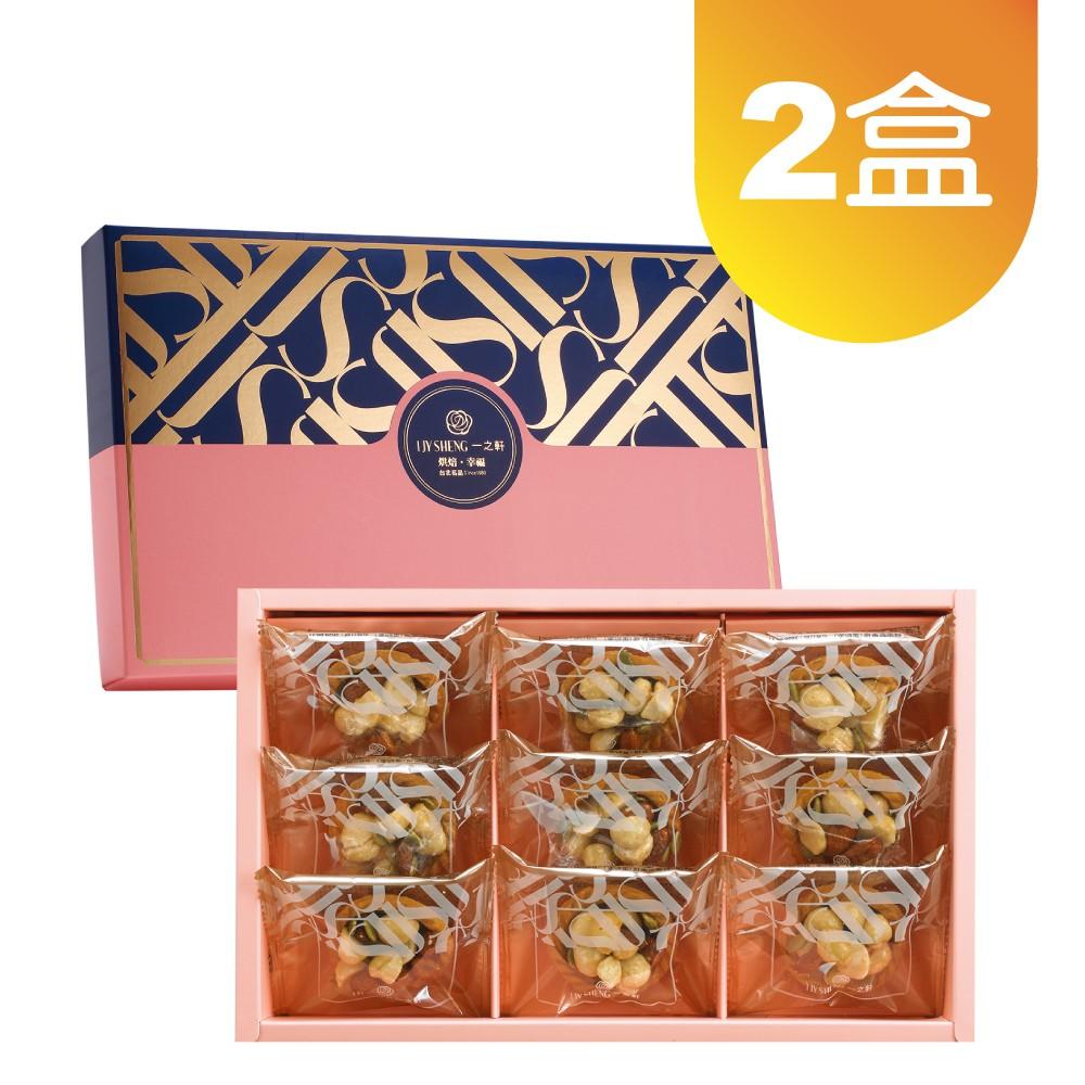 【一之軒】蜂蜜堅果塔禮盒(9入) 2盒-附禮袋