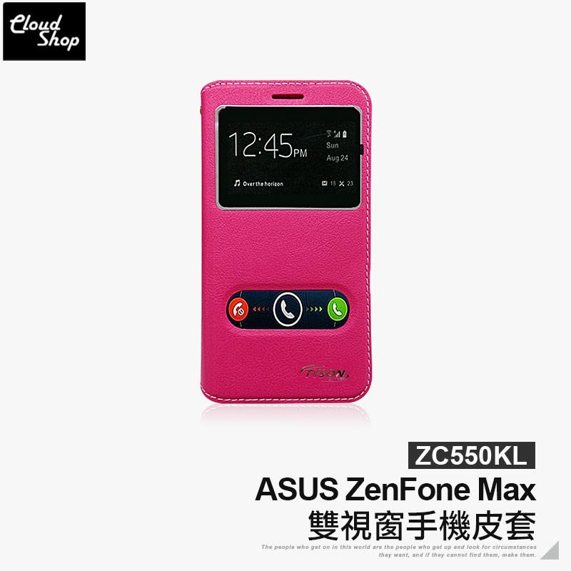 ASUS 雙視窗手機皮套 ZenFone Max ZC550KL 保護套 保護殼 手機殼