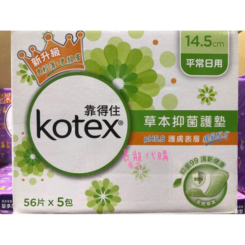 好市多 Costco代購💕靠得住 草本抑菌護墊 PH5.5 14.5公分 280片 衛生棉 天然草本