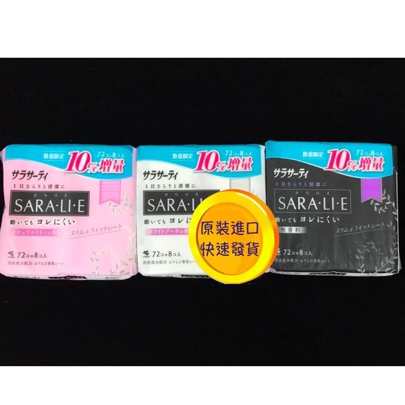 現貨供應 日本 小林製藥 Sara.li.e 護墊 衛生護墊 Sara.li.e護墊 女性護墊 日本護墊 好市多 72入