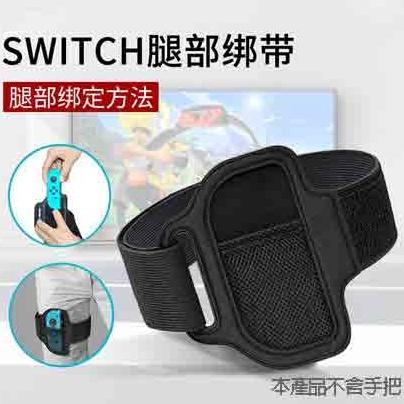 有Sense SWITCH NS 健身環大冒險 腿帶 家庭訓練機