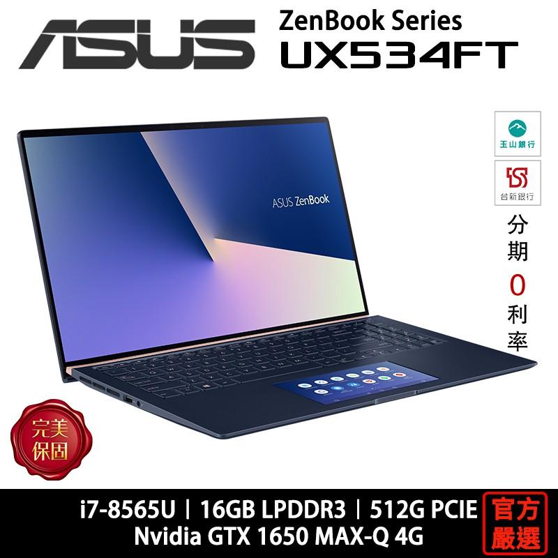 ASUS 華碩 Zenbook 15 UX534 UX534FT-0043B8565U i7/16G/1T 藍 輕薄筆電
