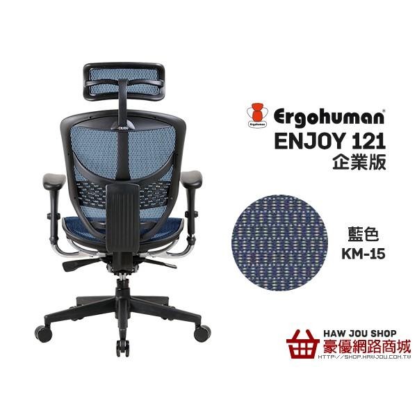ENJOY121人體工學椅