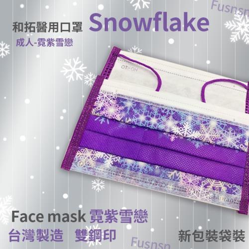 和拓~霓紫雪戀 醫療成人平面口罩 MD雙鋼印 30片獨立裝(現貨)MIT 紫色 雪 戀愛 臺灣製 單片獨立包裝