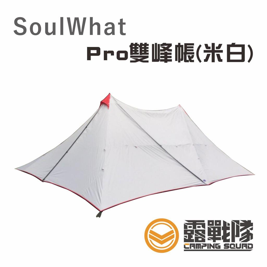 【分期0利率】Soulwhat Petit - Pro 雙峰帳(米白 PP) 雙峰帳 帳篷 客廳帳 天幕 【露戰隊】