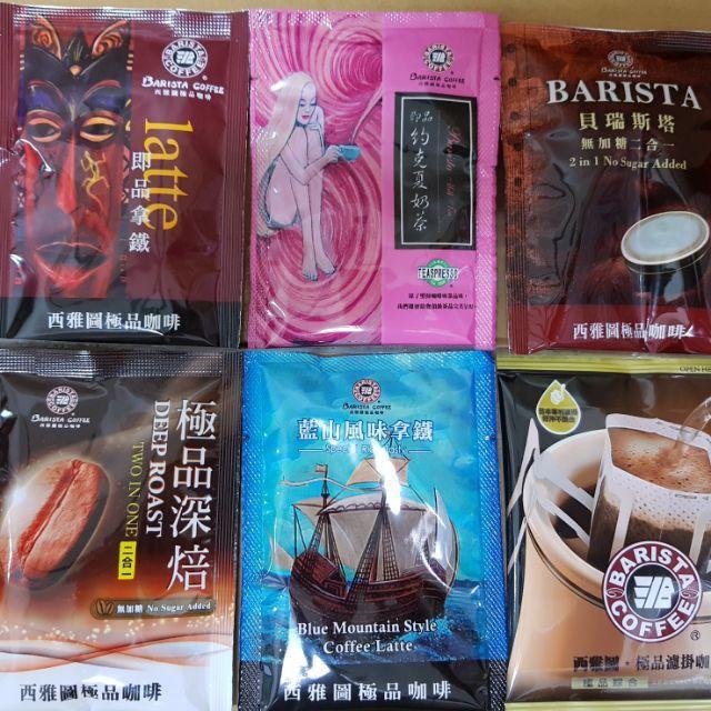 【樂購購】西雅圖 即品拿鐵咖啡 約客夏奶茶 藍山拿鐵 貝瑞斯塔 極品深烘培 濾掛式咖啡 1包5元起