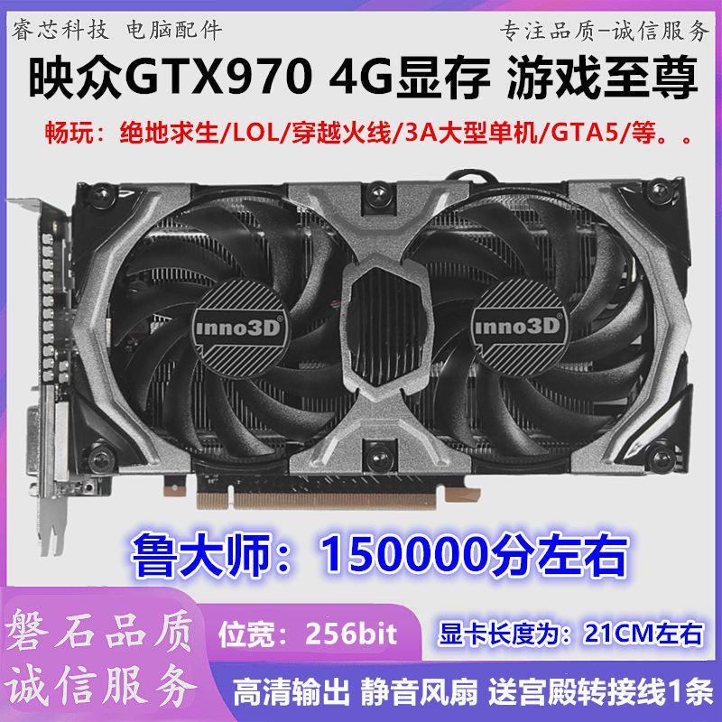 映眾GTX970 4G 2G顯卡桌上型電腦電腦獨立顯卡技嘉GTX1060 GTX1050