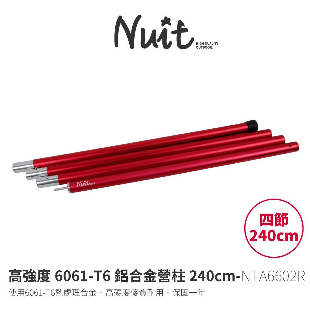 努特NUIT NTA6602R 高強度6061-T6鋁合金營柱240cm 紅 套接營柱 彈扣 門廷柱 前廷柱 天幕帳篷