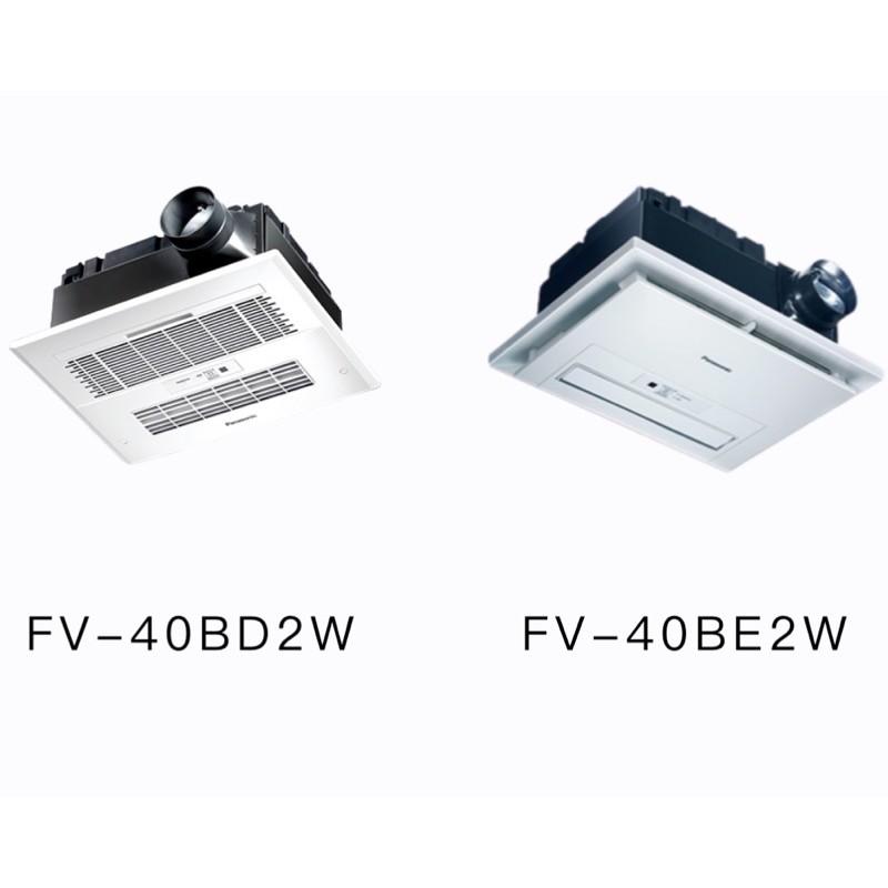 《國際牌Panasonic》FV-40BE2W(220V)陶瓷加熱型雙馬達 1分鐘升溫至30。C 智能取暖 4合1抗菌濾