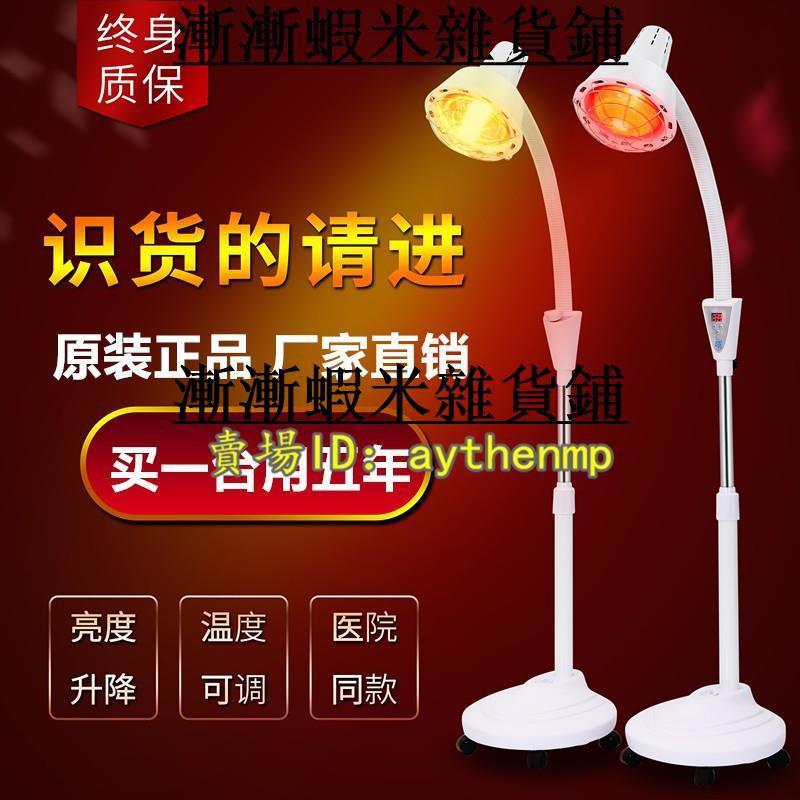 遠紅外線理療燈 烤電烤燈理療家用儀神燈腰椎理療烤燈 紅外線燈泡