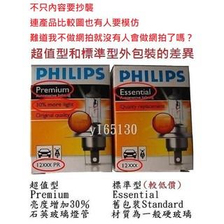 飛利浦台灣總代理公司貨PHILIPS Premium亮度+30%燈泡H1 H3 H4 H7 9004 9005 9006