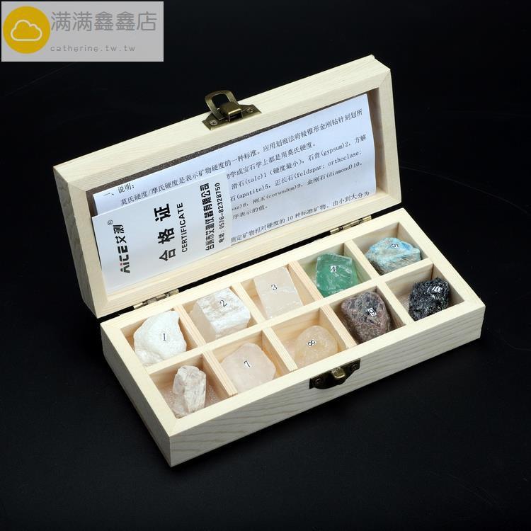 測量儀器-石頭硬度計  巖石摩氏硬度計莫氏水泥瓷磚礦物標本地質地勘木盒