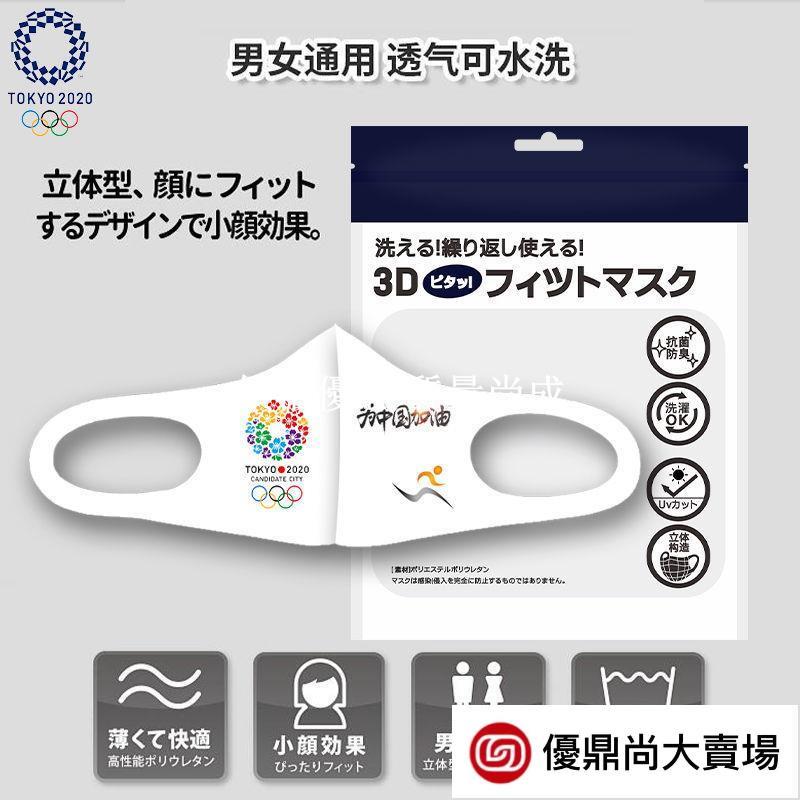 現貨下殺 2021東京奧運會周邊運動員中國加油中國夢口罩夏季冰絲款防曬防塵