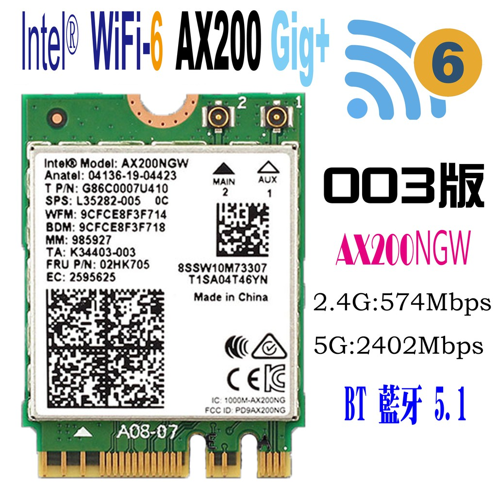 Intel AX200 003版 WiFi6 無線網卡 M.2 藍牙 BT5.1 AX200NGW AX210筆記型電腦