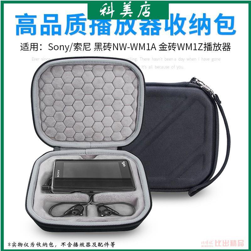 科美店 適用索尼SONY黑磚NW-WM1A收納盒金磚WM1Z播放器收納包保護包套袋