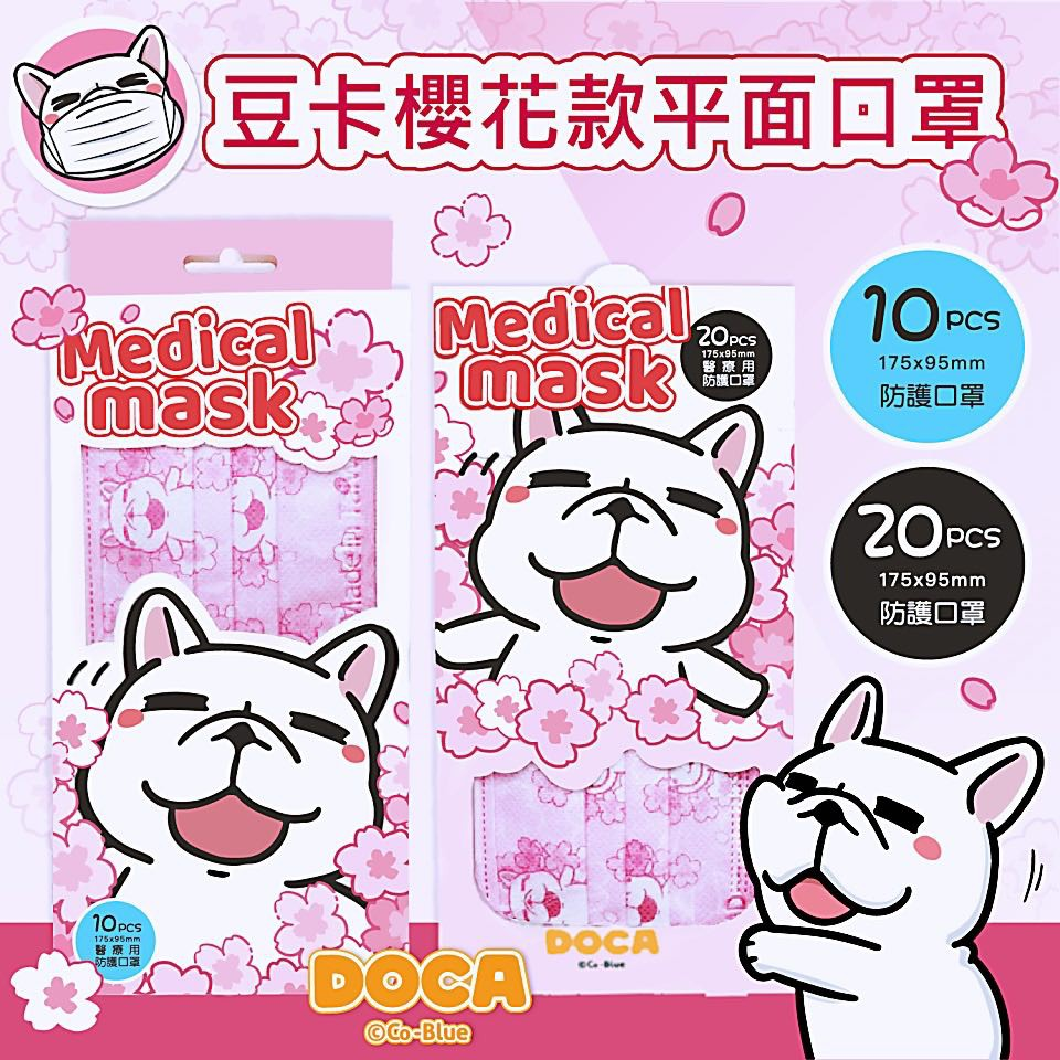 神煥 x 豆卡 DOCA 🌸櫻花款 正版聯名授權 醫療成人平面口罩 MD雙鋼印 20入裝(現貨)MIT 豆卡 櫻花 粉紅