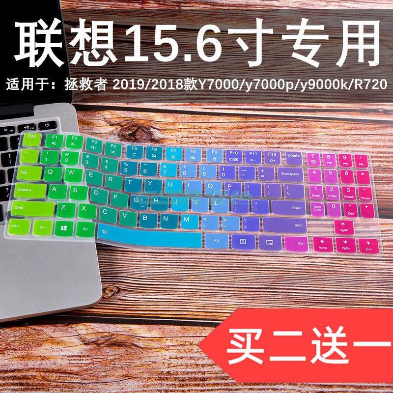 聯想拯救者y7000 19 18款筆記本R720鍵盤膜15.6英寸Y520游戲本15i