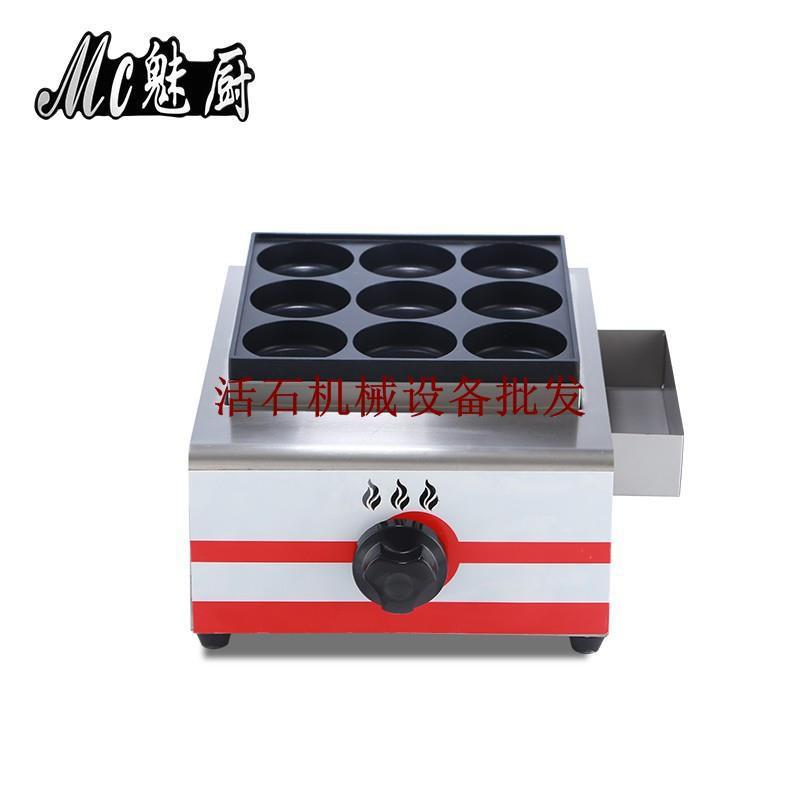 魅廚雞蛋漢堡機商用燃氣車輪餅紅豆餅機烤蛋肉堡機煎蛋堡機器煤氣