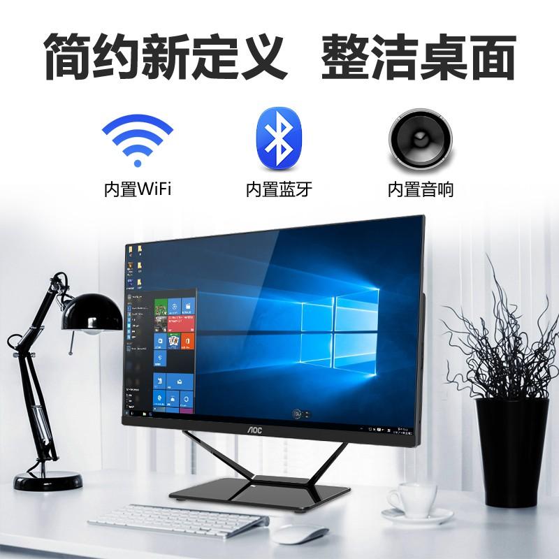 【高清優選】一體機電腦 游戲型i59400高配獨顯AOC臺式全套辦公家