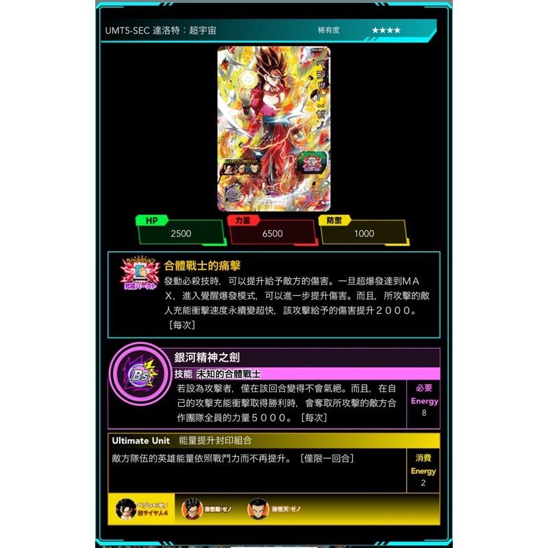 《Wuba》現貨 七龍珠英雄 龍珠 五彈 UMT5-SEC 隱藏 達洛特 超宇宙