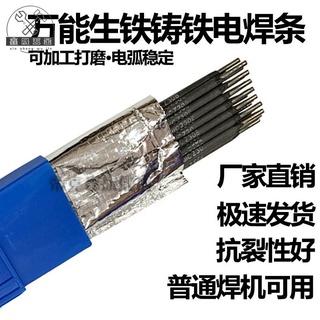 鑫晟五金萬能生鐵鑄鐵焊條灰口鑄鐵球磨鑄Z308純鎳鑄鐵電焊條2.5 3.2 4.0